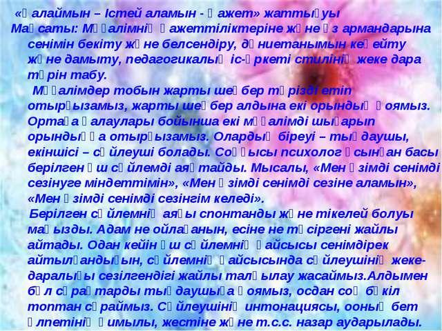«Қалаймын – Істей аламын - Қажет» жаттығуы Мақсаты: Мұғалімнің қажеттіліктер...