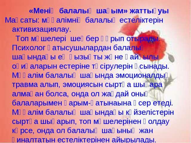 «Менің балалық шағым» жаттығуы Мақсаты: мұғалімнің балалық естеліктерін акти...