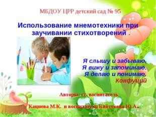 МБДОУ ЦРР детский сад № 95 Использование мнемотехники при заучивании стихотв