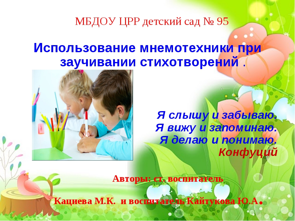 МБДОУ ЦРР детский сад № 95 Использование мнемотехники при заучивании стихотв...