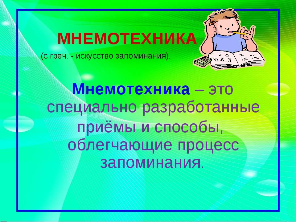 Запоминаем стихи, рисуя МНЕМОТЕХНИКА (с греч. - искусство запоминания). Мнемо...