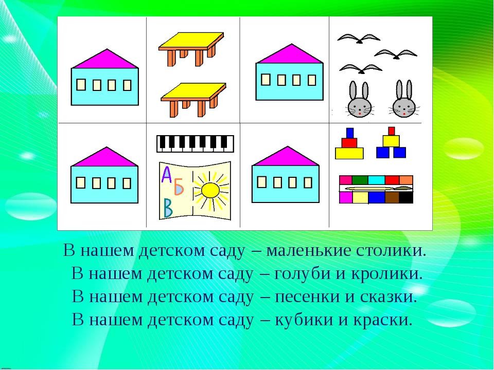 В нашем детском саду – маленькие столики. В нашем детском саду – голуби и кро...