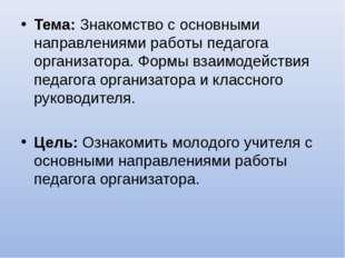 Тема: Знакомство с основными направлениями работы педагога организатора. Форм