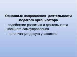 Основные направления деятельности педагога организатора - содействие развитию