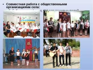 Совместная работа с общественными организациями села: клуб, библиотека, с/сов