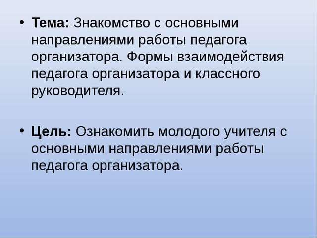 Тема: Знакомство с основными направлениями работы педагога организатора. Форм...