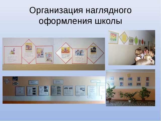 Организация наглядного оформления школы