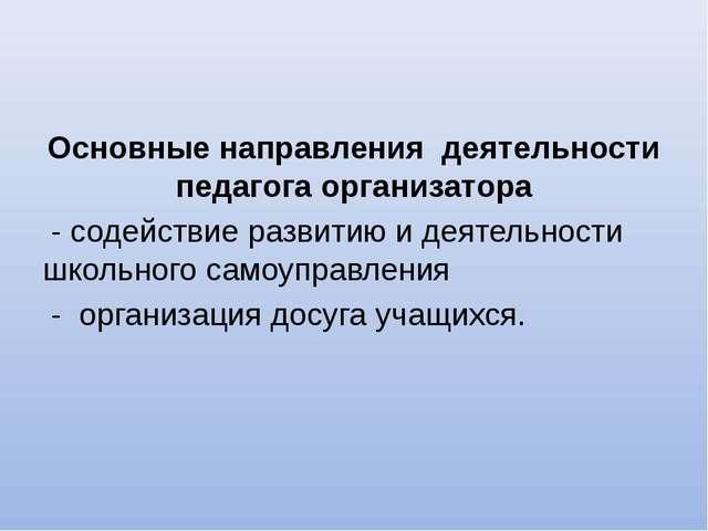 Основные направления деятельности педагога организатора - содействие развитию...