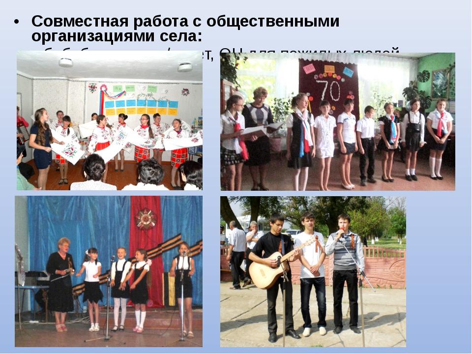 Совместная работа с общественными организациями села: клуб, библиотека, с/сов...