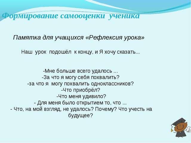 Формирование самооценки ученика Памятка для учащихся «Рефлексия урока»  Наш...