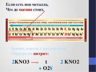 Если есть ион металла, Что до магния стоит, Значит, вместе с кислородом, Обр