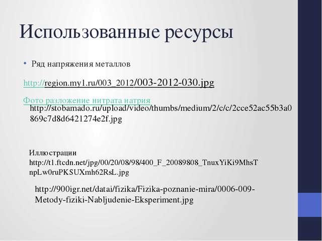 Использованные ресурсы Ряд напряжения металлов http://region.my1.ru/003_2012/...