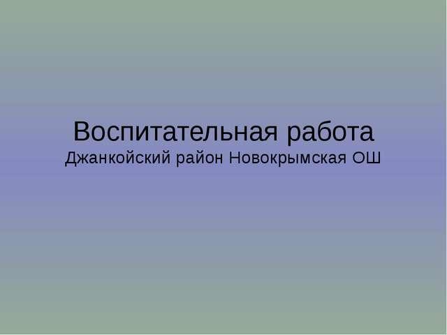 Воспитательная работа Джанкойский район Новокрымская ОШ