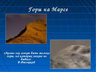 Горы на Марсе «Лучше гор могут быть только горы, на которых никто не бывал» В