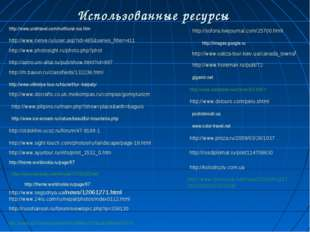 Использованные ресурсы http://www.uraltravel.com/northural-rus.htm http://www