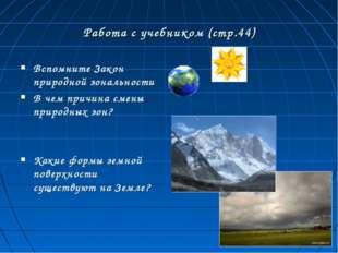 Работа с учебником (стр.44) Вспомните Закон природной зональности В чем причи