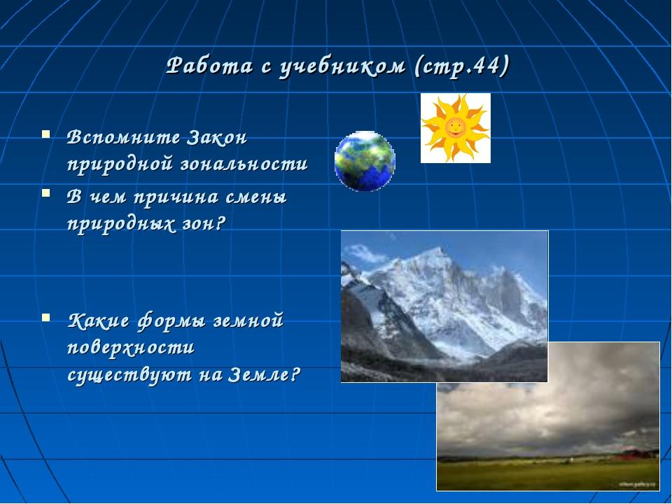 Работа с учебником (стр.44) Вспомните Закон природной зональности В чем причи...