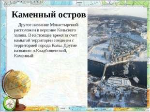 Каменный остров Другое название Монастырский- расположен в вершине Кольского