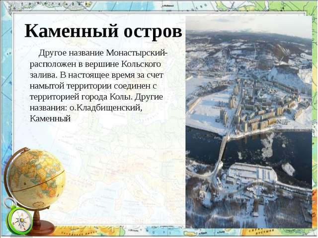 Каменный остров Другое название Монастырский- расположен в вершине Кольского...