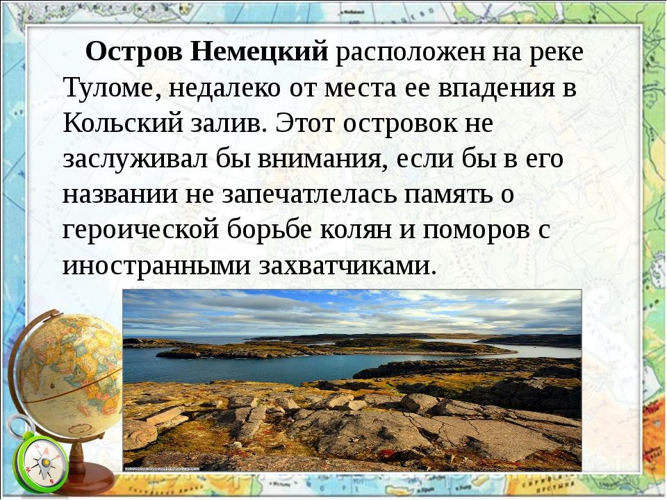 Остров Немецкий расположен на реке Туломе, недалеко от места ее впадения в К...