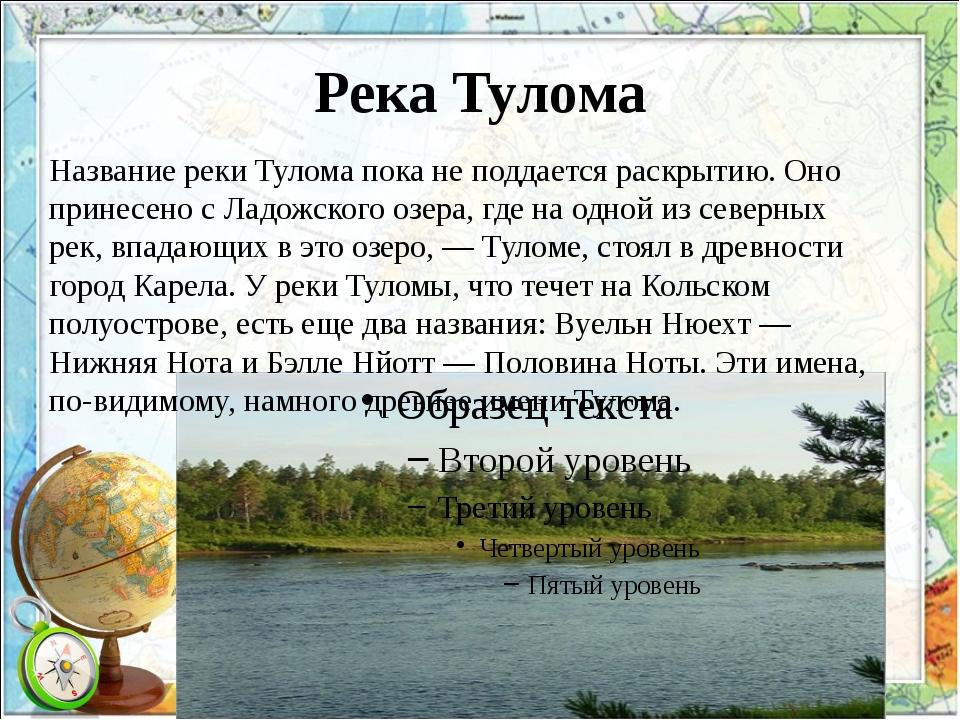 Река Тулома Название реки Тулома пока не поддается раскрытию. Оно принесено с...