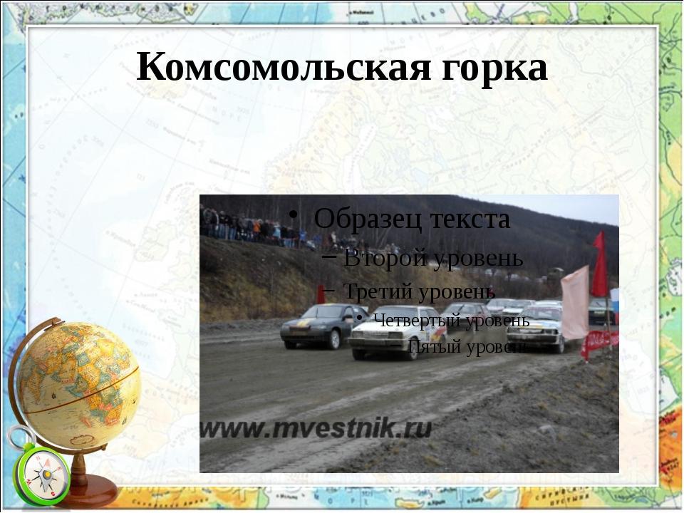 Комсомольская горка