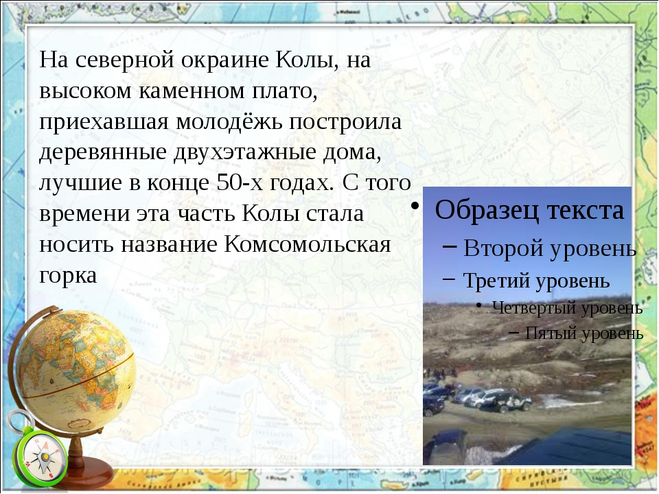 На северной окраине Колы, на высоком каменном плато, приехавшая молодёжь пос...