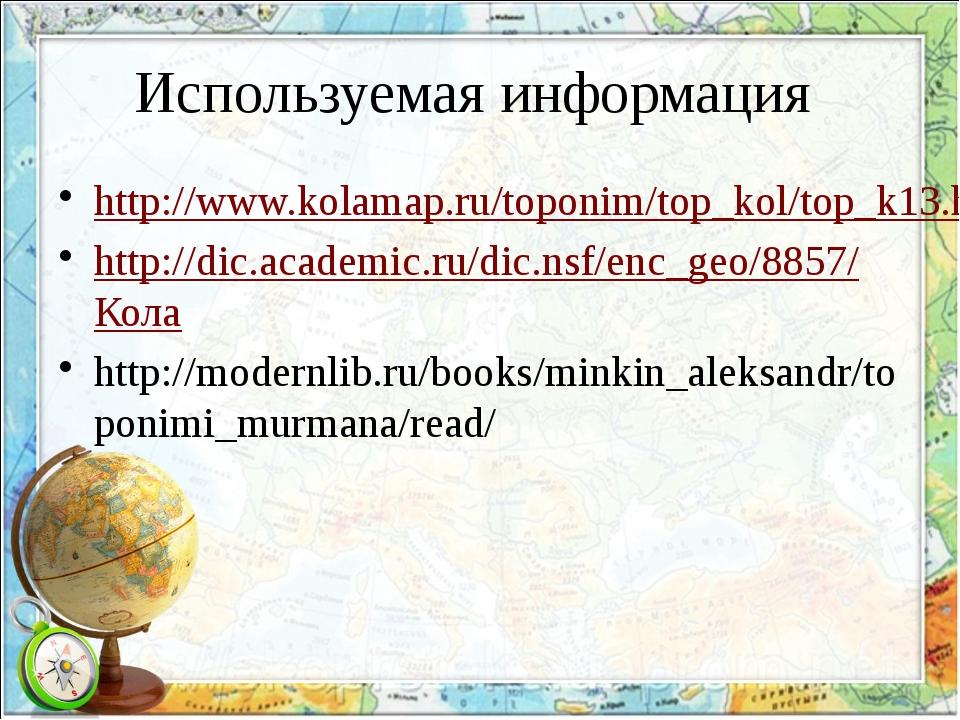 Используемая информация http://www.kolamap.ru/toponim/top_kol/top_k13.htm htt...