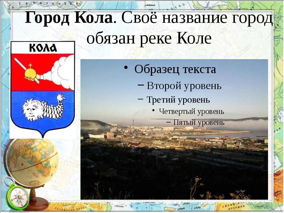 Город Кола. Своё название город обязан реке Коле