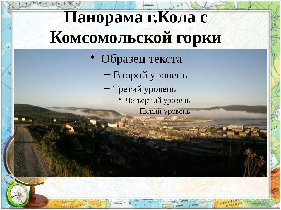 Панорама г.Кола с Комсомольской горки