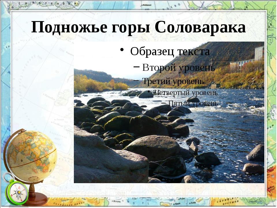 Подножье горы Соловарака