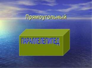 Прямоугольный