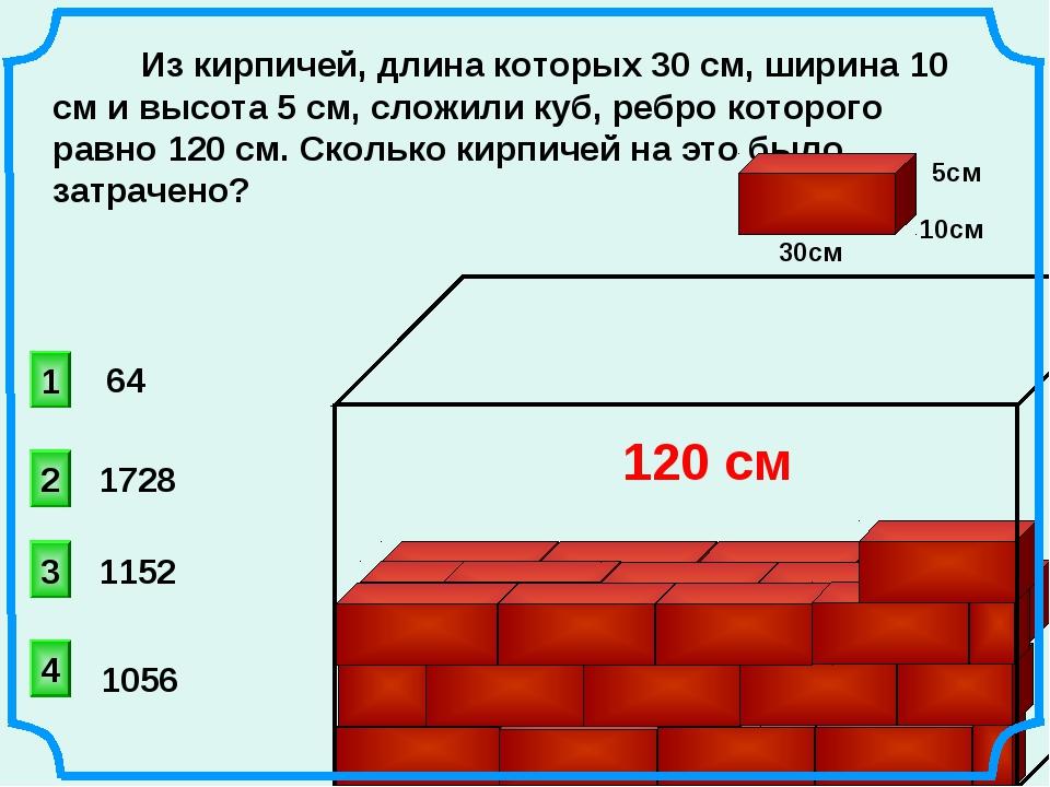 Из кирпичей, длина которых 30 см, ширина 10 см и высота 5 см, сложили куб, р...