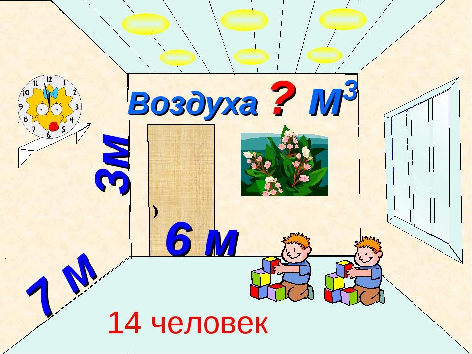 3м 7 м 6 м Воздуха ? м3 14 человек