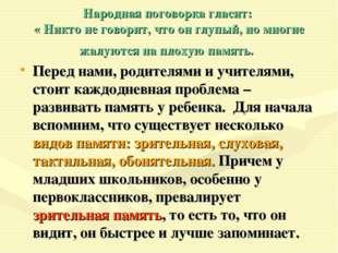 Народная поговорка гласит: « Никто не говорит, что он глупый, но многие жалую