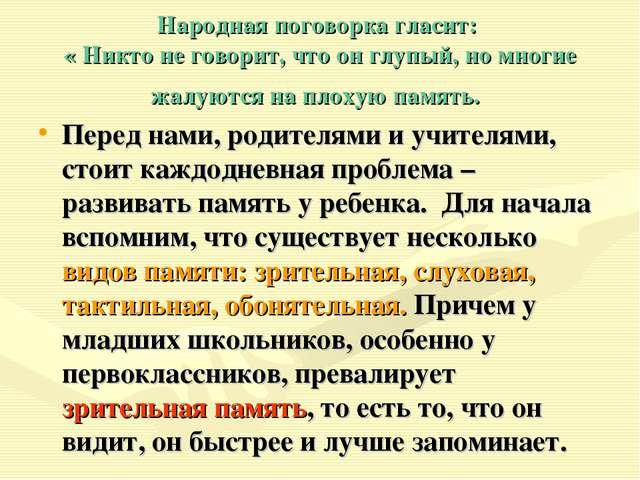 Народная поговорка гласит: « Никто не говорит, что он глупый, но многие жалую...