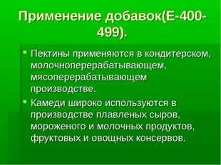 Применение добавок(Е-400-499). Пектины применяются в кондитерском, молочнопер