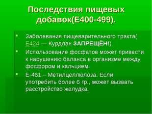 Последствия пищевых добавок(Е400-499). Заболевания пищеварительного тракта(E4