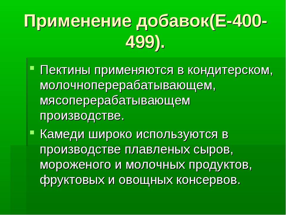 Применение добавок(Е-400-499). Пектины применяются в кондитерском, молочнопер...