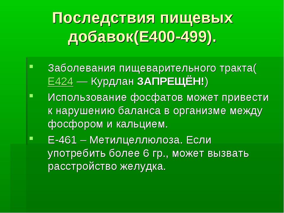 Последствия пищевых добавок(Е400-499). Заболевания пищеварительного тракта(E4...