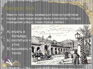 Вопрос №4 Вместо того чтобы заниматься благоустройством города («мостовая вез