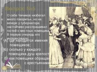 Вопрос №5 О себе Чичиков «избегал много говорить», но на вечере у губернатора
