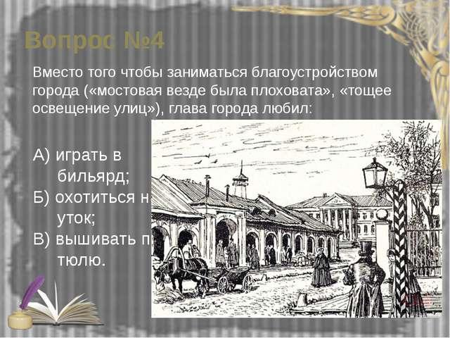 Вопрос №4 Вместо того чтобы заниматься благоустройством города («мостовая вез...