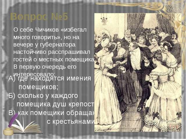 Вопрос №5 О себе Чичиков «избегал много говорить», но на вечере у губернатора...