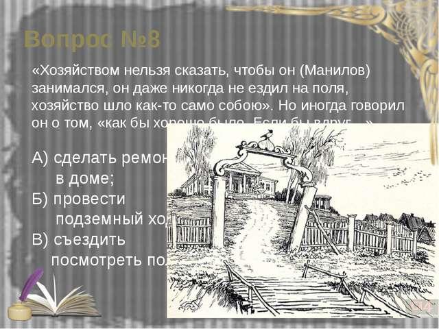 Вопрос №8 «Хозяйством нельзя сказать, чтобы он (Манилов) занимался, он даже н...