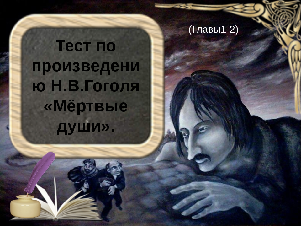 Тест по произведению Н.В.Гоголя «Мёртвые души». (Главы1-2)