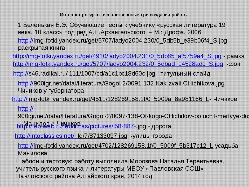 Интернет-ресурсы, использованные при создании работы: Шаблон и тестовую работ...
