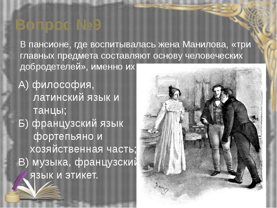 Вопрос №9 В пансионе, где воспитывалась жена Манилова, «три главных предмета...