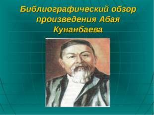 Библиографический обзор произведения Абая Кунанбаева