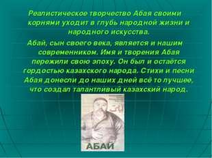 Реалистическое творчество Абая своими корнями уходит в глубь народной жизни и